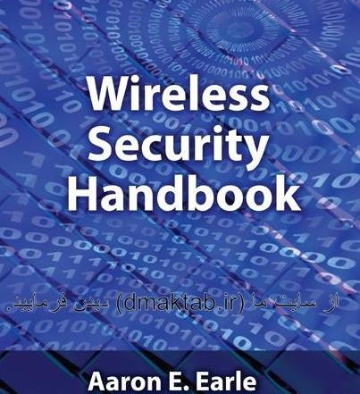 کتاب «مرجع جامع امنیت بی سیم» Wireless Security Handbook